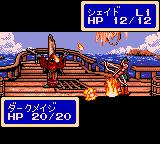 Shining Force Gaiden Game Gear Enemy casts a spell on you