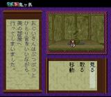 Heisei Shin Onigashima: Zenpen SNES Standard menu options. Look, take, move