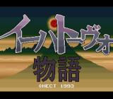 Ihatovo Monogatari SNES Title screen