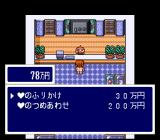 Love Quest SNES Buying armor