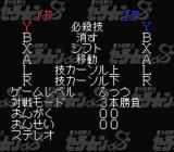 Bishōjo Senshi Sailor Moon S: Kondo wa Puzzle de Oshioki yo!! SNES Options.