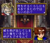 Farland Story 2 SNES They talk too much.