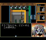 Illusion City - Gen'ei Toshi SEGA CD Shopping