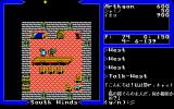 Ultima V: Warriors of Destiny Sharp X68000 Meeting Dr. Cat in Paws!