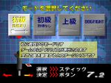 Air Combat 22 Arcade Choose something in japanese