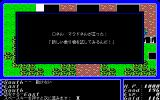 Ultima II: The Revenge of the Enchantress... PC-98 Meeting Ronall Mc Donall! (Pony Canyon)