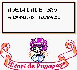 Puyo Puyo Sun Game Boy Color Second opponent
