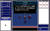 Brandish 2: The Planet Buster PC-98 Start of the game, you're thrown in prison