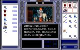 Brandish 2: The Planet Buster PC-98 Shop