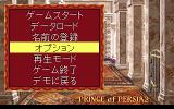 Prince of Persia 2: The Shadow & The Flame PC-98 Main menu