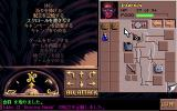 Eye of the Beholder III: Assault on Myth Drannor PC-98 Camp menu