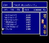 Final Fantasy V SNES Weapon shop menu. The weapon in question can be equipped by a character that steps forward - or, more, exactly, the job she currently holds