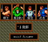 Cadash TurboGrafx-16 Choosing your character
