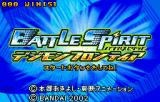 Digimon: Battle Spirit 2 WonderSwan Color Title Screen (WonderSwan Color)