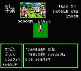 Momotarō Dentetsu NES Visited a location...