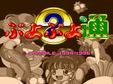Puyo Puyo 2 Windows The Title Screen.