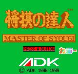 Master of Syougi Neo Geo Pocket Color Title screen