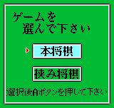 Master of Syougi Neo Geo Pocket Color Choose between standard & Hasami shogi.
