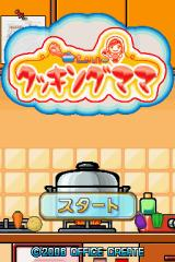 Cooking Mama Nintendo DS Title screen (JP)