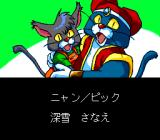 Cosmic Fantasy 4: Ginga Shōnen Densetsu - Totsunyū-hen TurboGrafx CD Credits roll, characters are introduced...