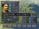 Romance of the Three Kingdoms VI: Awakening of the Dragon PlayStation Player's turn to plan the strategy