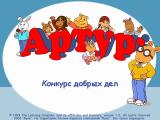 Arthur's 1st Grade Windows The title screen (Russian version)