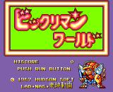 Wonder Boy in Monster Land TurboGrafx-16 Title