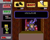 Wonder Boy in Monster Land TurboGrafx-16 The weapons shop