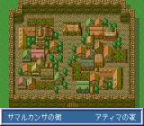 Far the Earth no Jakōtei: Neo Metal Fantasy TurboGrafx CD You move through towns by highlighting the houses