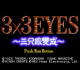 3x3 Eyes: Sanjiyan Henjō TurboGrafx CD Title screen