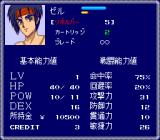 Babel TurboGrafx CD Character information