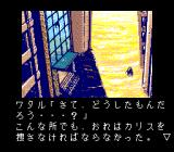 Cal II TurboGrafx CD Mysterious place