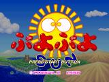 Puyo Puyo Sun Windows Title screen
